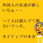 [アンケート結果] 外国人が日本人と仲良くなる時に壁になるのは?
