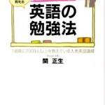 世界一わかりやすい英語の勉強法