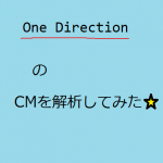 One directionのCMを解析してみたPart 1