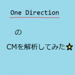 One directionのCMを解析してみたPart 1