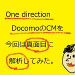 One directionのCMを真面目に解析してみた