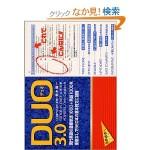 人気の単語集DUO 3.0を使った感想