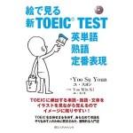 TOEIC初心者にオススメ!韓国のTOEICスターによる新しい勉強法