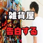 【日本人的表現】「雑貨屋/小物屋」「告白する」「(異性を想う)好き」を英語で